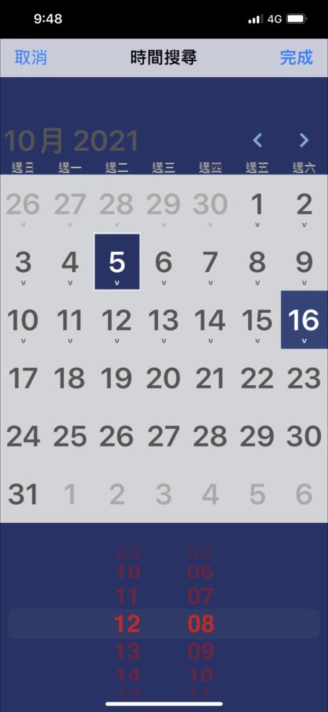 監視器App操作:選擇回放時間